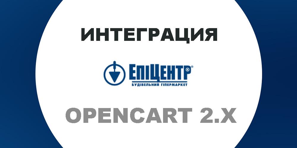 Epicentrk xml module opencart