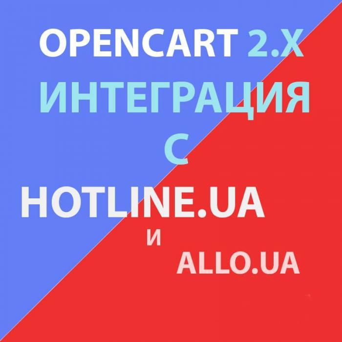 Модуль xml выгрузки с Опенкарт на Хотлайн