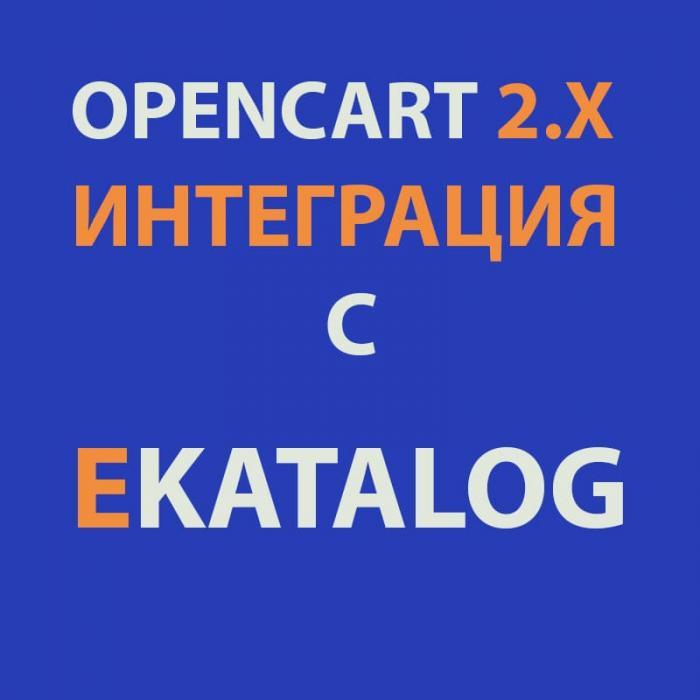 Модуль xml выгрузки с Опенкарт на Екаталог