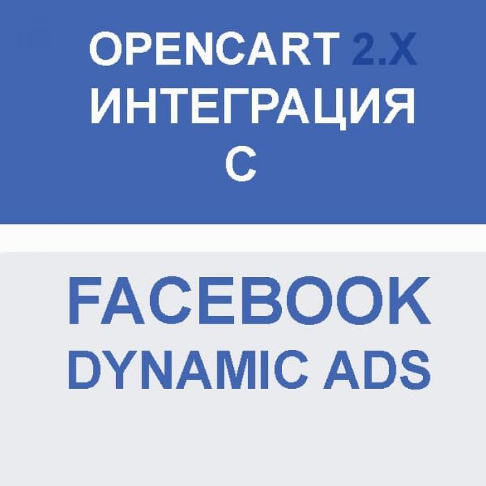 Модуль xml выгрузки с Опенкарт на Фейсбук