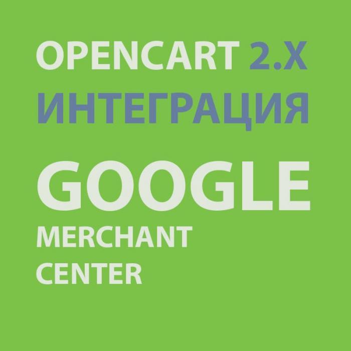 Модуль xml выгрузки с Опенкарт на гугл мерчант