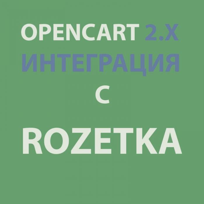 Модуль xml выгрузки с Опенкарт на Розетку